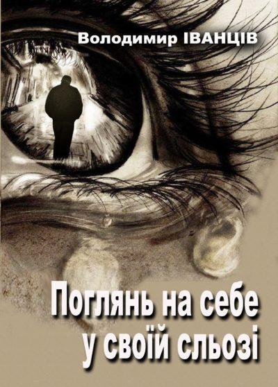"""Володимир Іванців """"Поглянь на себе у своїй сльозі"""""""