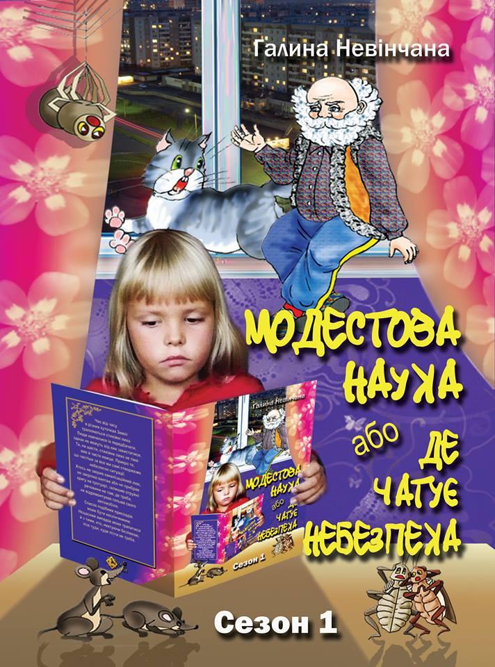 "Галина Невінчана ""Модестова наука або де чатує небезпека"""