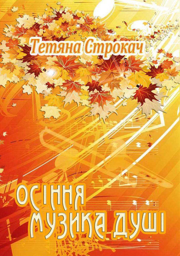 """Тетяна Строкач """"Осіння музика душі"""""""