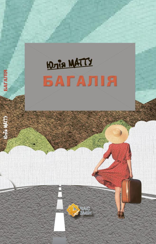 """Юлія Матту """"Багалія"""""""