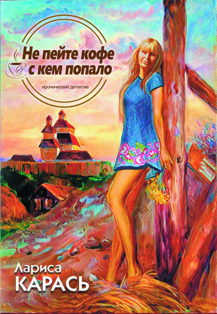 """Лариса Карась """"Не пийте каву аби з ким"""""""