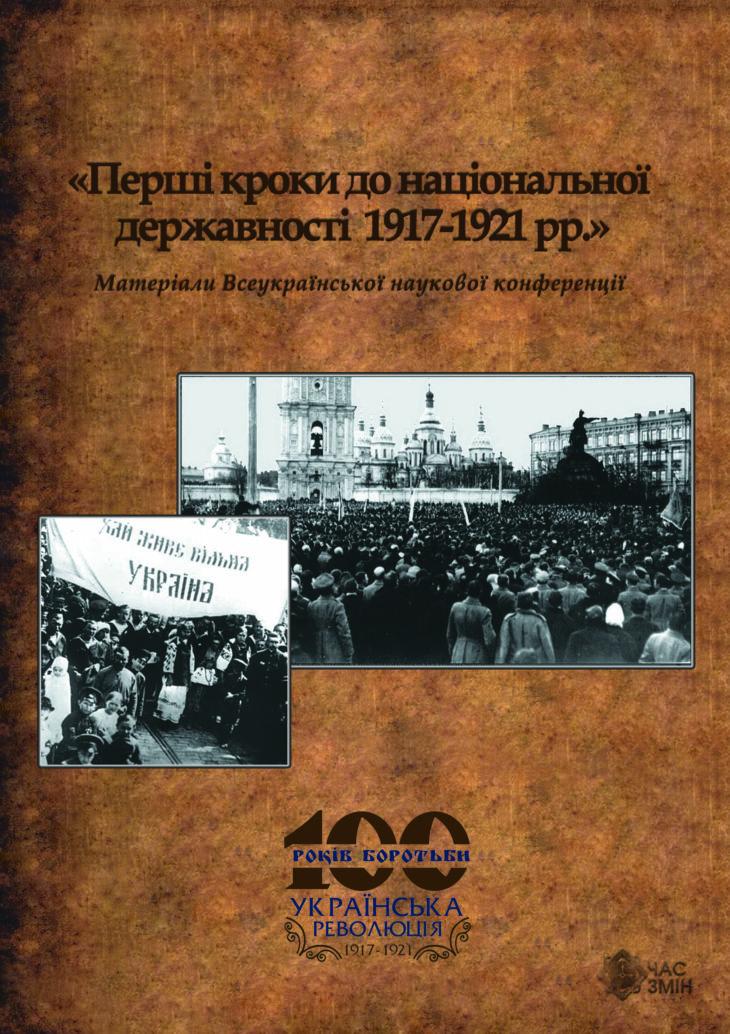 Перші кроки до національної державності 1917–1921 рр.