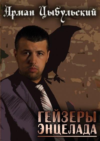 """Арман Цыбульский """"Гейзеры Энцелада"""""""