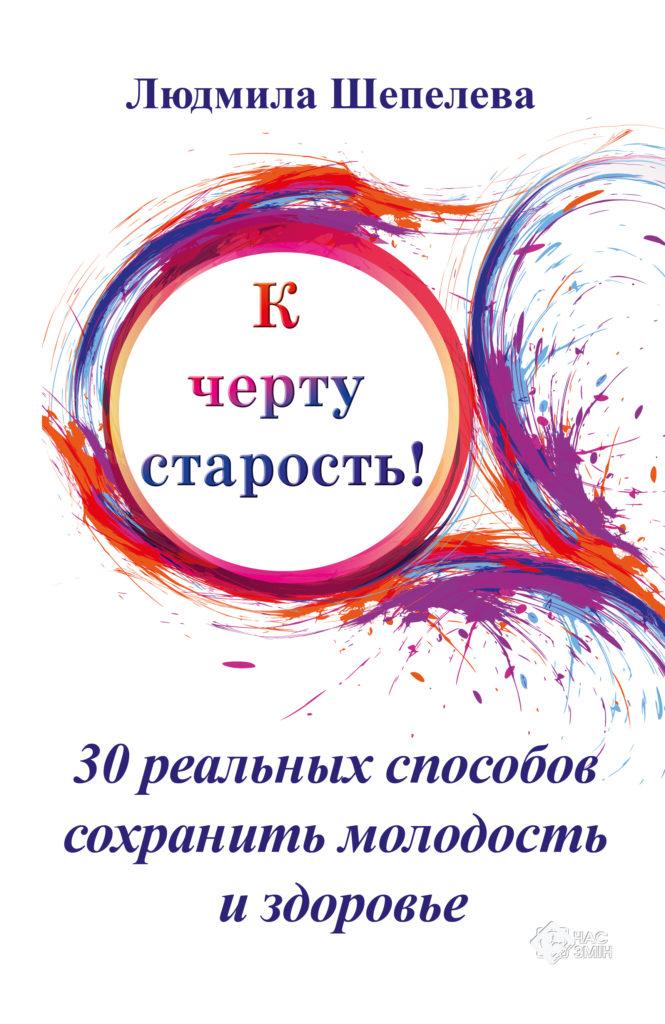 """Людмила Шепелева """"К черту старость"""""""
