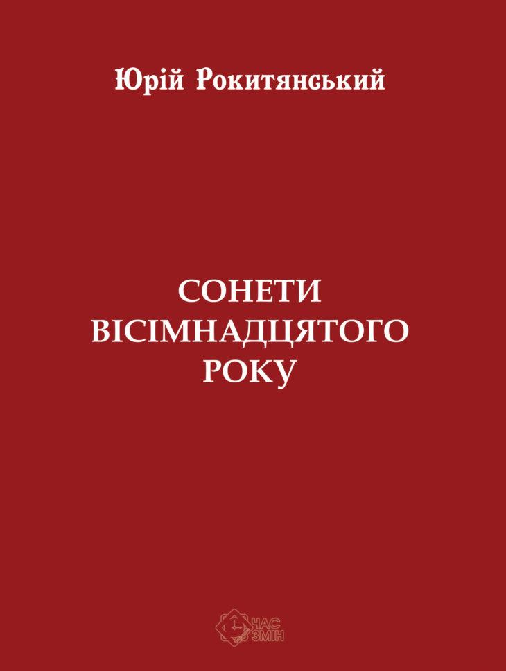 """Юрій Рокитянський """"Сонети вісімнадцятого року"""""""