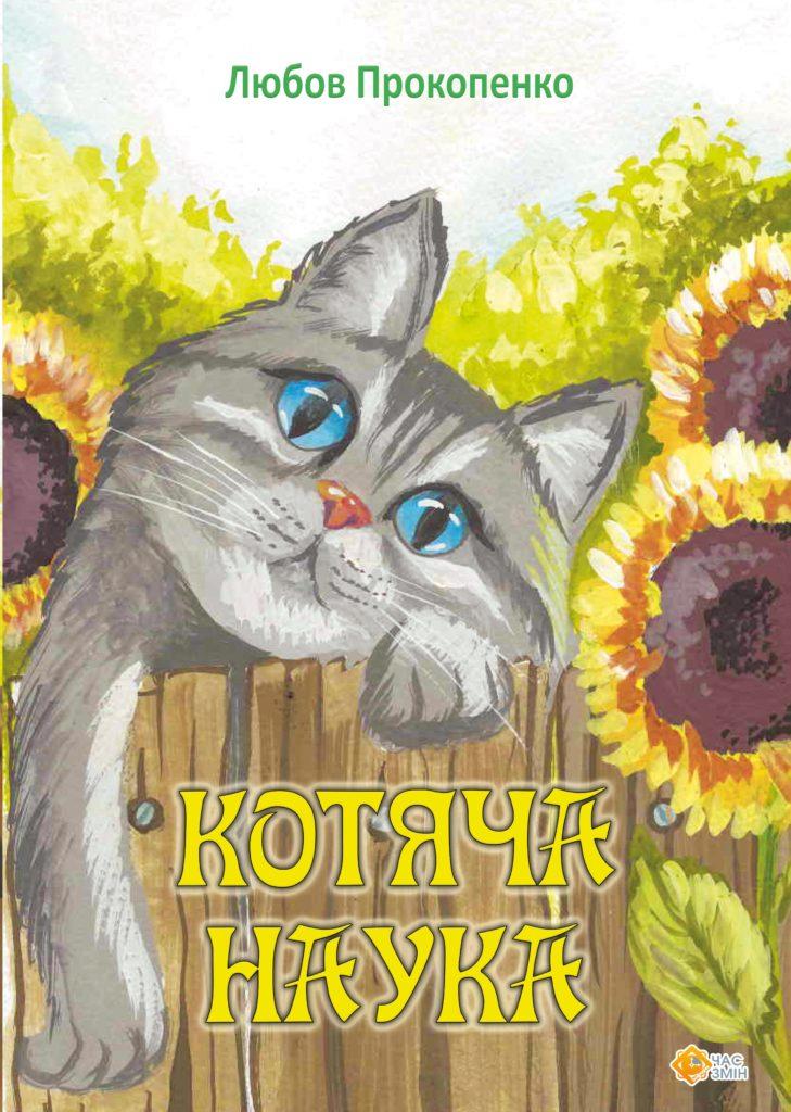 Котяча наука. Любов Прокопенко