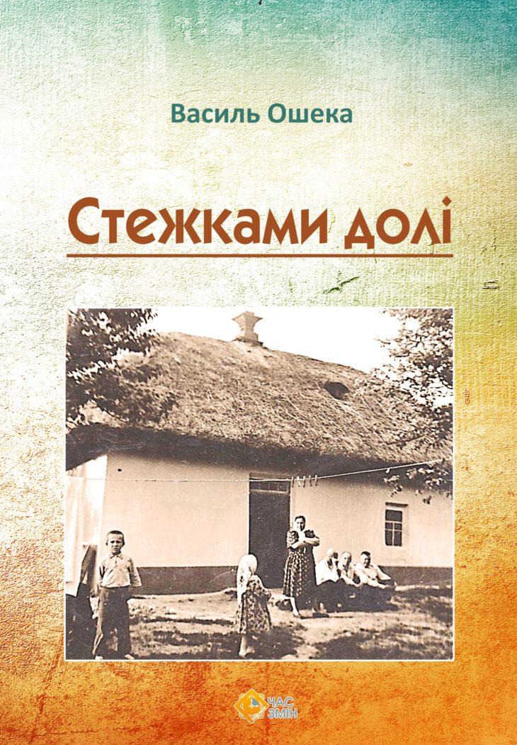 Стежками долі. Василь Ошека