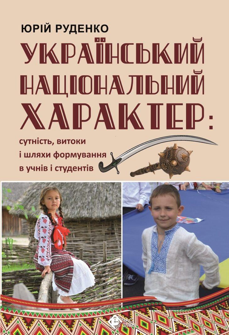 Український національний характер. Юрій Руденко