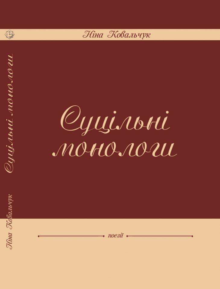 """""""Суцільні монологи"""" Ніна Ковальчук"""