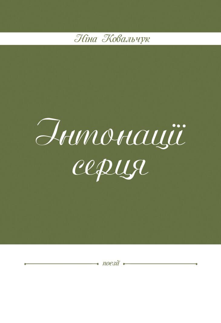 Інтонації серця. Ніна Ковальчук