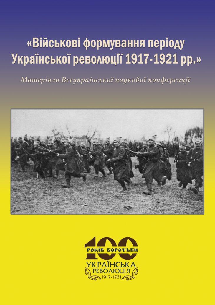 Військові формування періоду Української революції 1917-1921 рр.