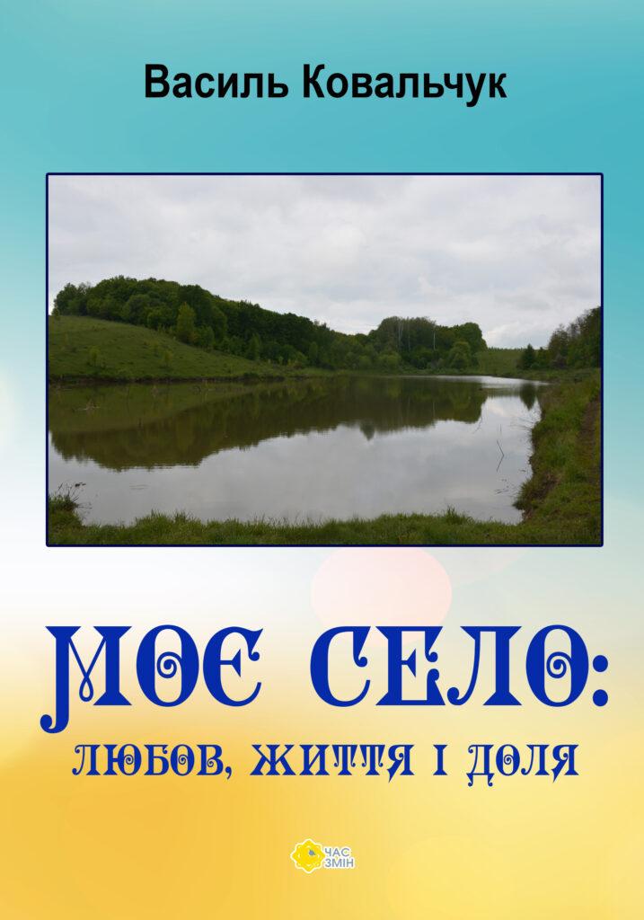 Моє село: любов, життя і доля. Василь Ковальчук